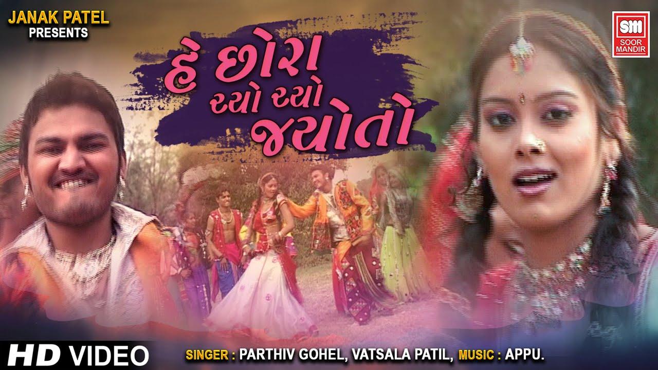He Chora Chyo Chyo Jyoto - Gujarati Song - Parthiv Gohil