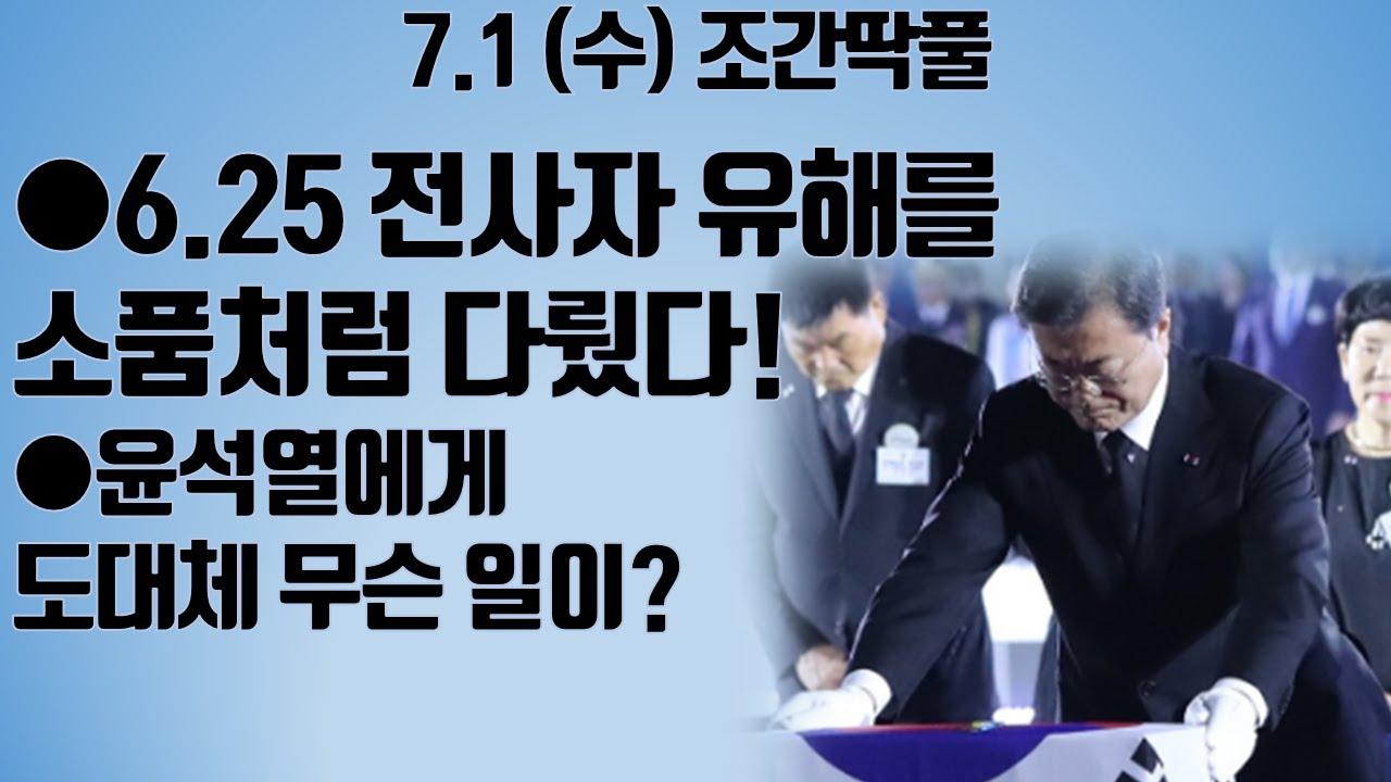 [송국건의 혼술] 정치 쇼에 소품이 된 전사자 유해