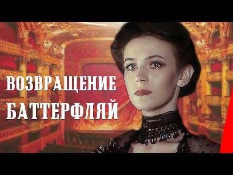 Возвращение Баттерфляй (1985) фильм