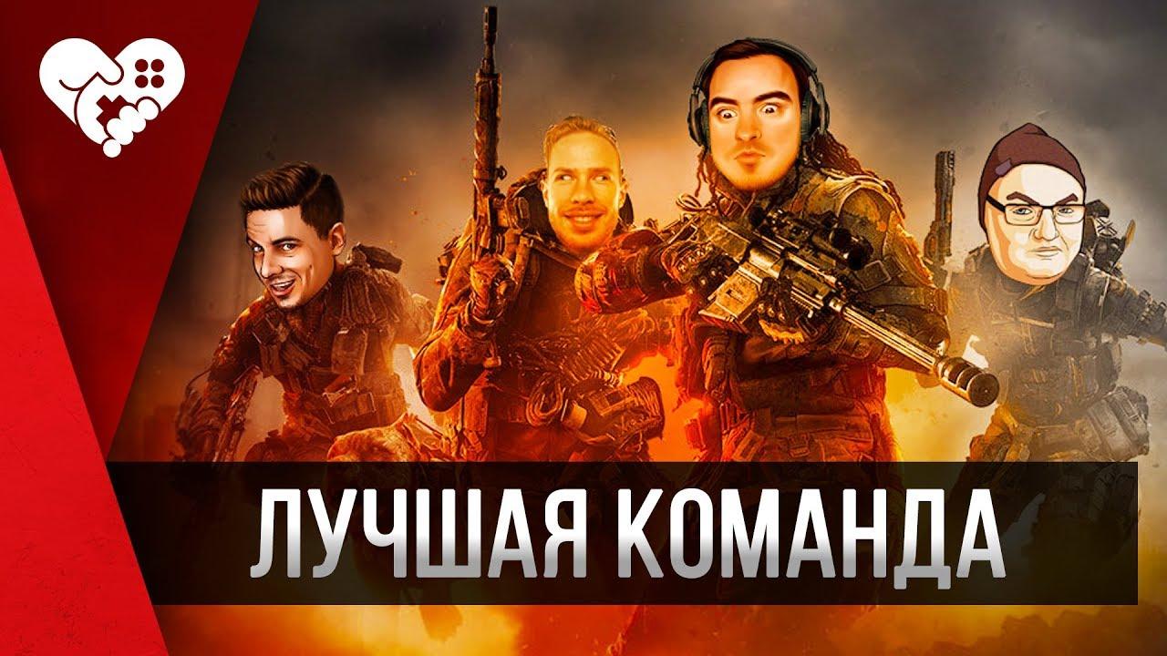 Call of Duty: Black Ops 4 | Стас Давыдов, Артур Блэк и Денис Бейсовский