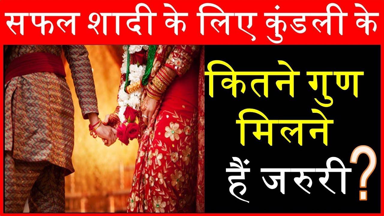 Ganesha kundli MatchmakingSoirée speed dating le mans
