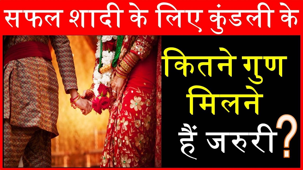 Gujarati kundli match gör online Cincinnati online dating