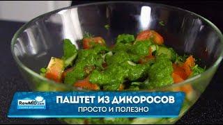 Домашняя заправка для салатов | Рецепты из лопуха