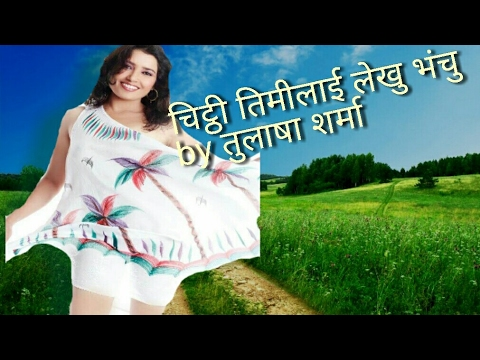 Chitthi timilai lekhu bhanchu || tulasha sharma || cover by || nepali song||