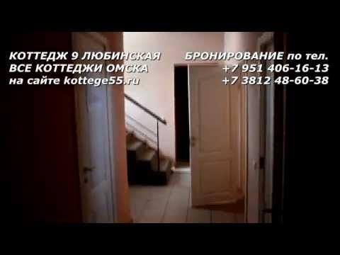 Купить квартир по ул. Харьковская, 23 в Омске - YouTube