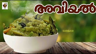 അവിയൽ - Avial | How to cook