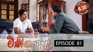 Minigandela | Episode 81 | Sirasa TV 01st October 2018 [HD] Thumbnail