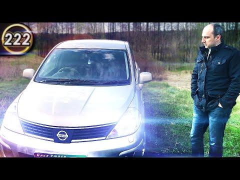 Всё о Ниссан Тиида. Плюсы и минусы Nissan Tiida. Какой седан купить за 350.000 в 2020? (выпуск 222)