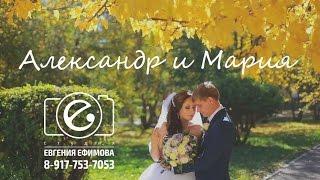 Александр и Мария. Свадебный клип