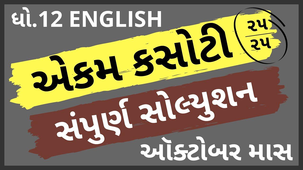 ekam kasoti dhoran 12 english paper solution october 2020 | std 12 english unit test solution