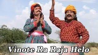 Vinote Ra Raja Helo Sambhlo | Latest Rajasthani Bhajan | Gogaji Maharaj Bhajan