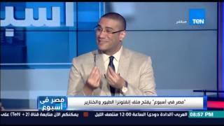 مصر فى أسبوع - مدير إدارة الطب الوقائي...جهود كبيرة تقوم بها أكثر من إدارة للقضاء على البعوض