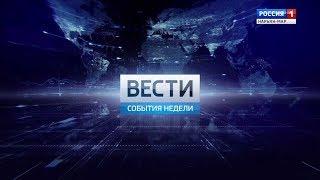 """Выпуск программы """"Вести. События Недели"""" от 07.10.2018"""