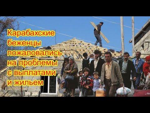 Карабахские беженцы пожаловалис на проблемы Последние новости. Нагорный карабах Азербайджан Армения.