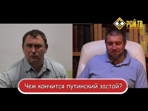 Дмитрий Потапенко: чем кончится путинский застой?