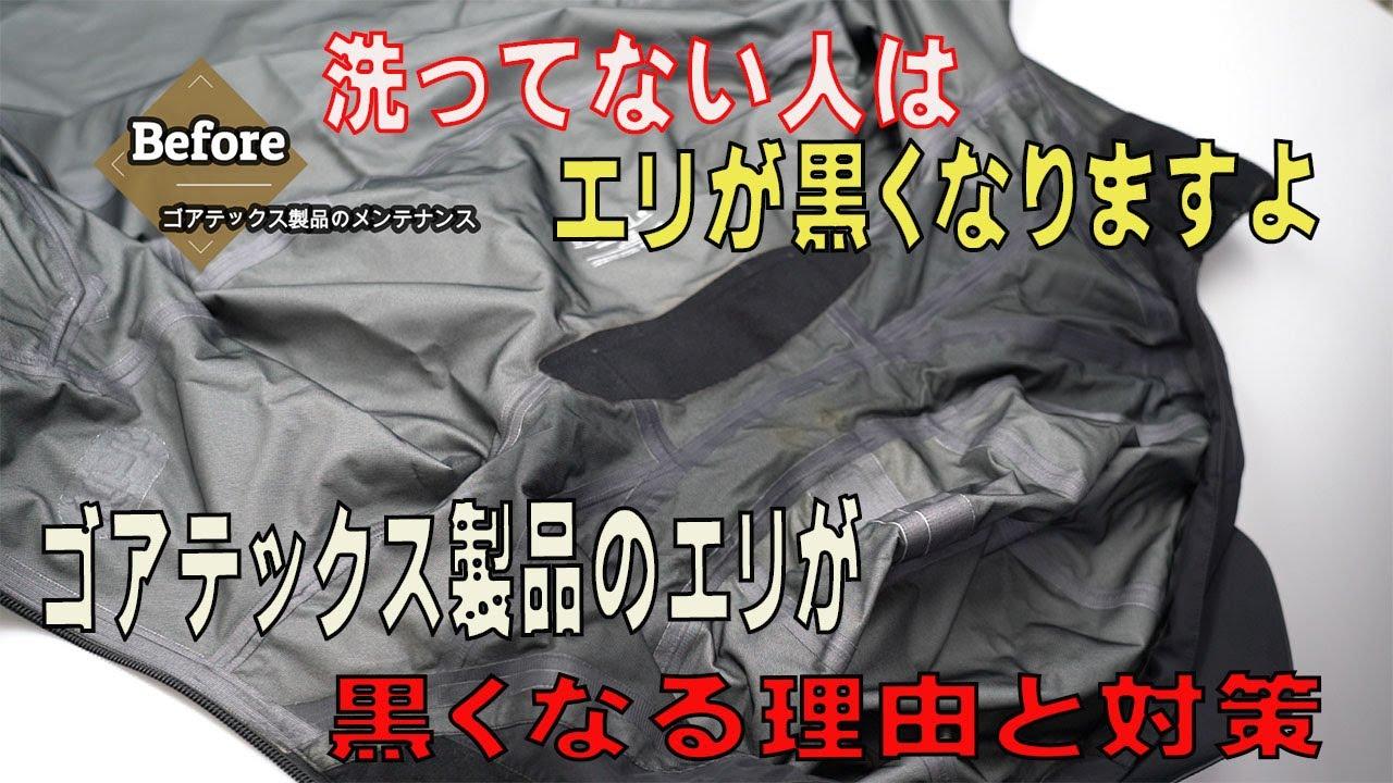 ゴアテックスのジャケットのエリが真っ黒になってしまう理由と対策 もう取れないかぁ