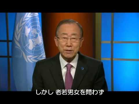地震に関する啓発および地雷除去支援のための国際デー(4月4日)に寄せる国連事務総長メッセージ