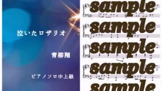 青柳翔の泣いたロザリオをピアノで演奏しています。 ☆使用した楽譜☆ 楽...