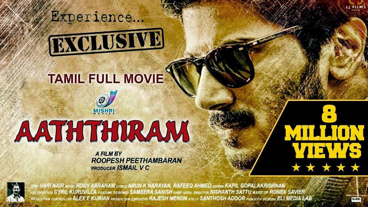 Aaththiram Full Movie Tamil Hd
