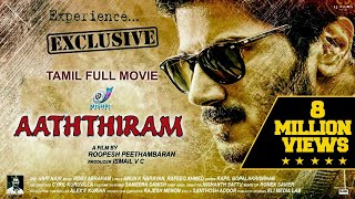 Latest Tamil Movie | 2016 | Aaththiram - Full Movie | EXCLUSIVE | Dulquer Salmaan | Sreenivasan