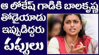 MLA Roja Fires on Balakrishna and Nara Lokesh ll 2day 2morrow