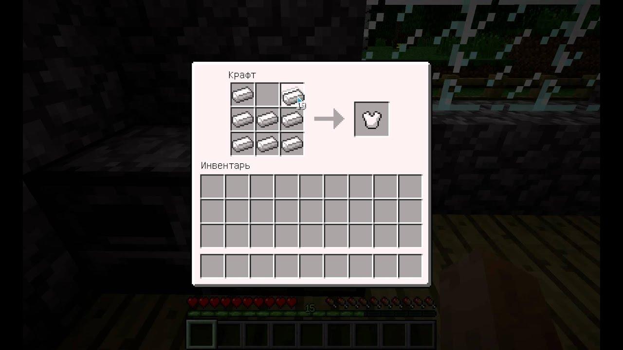 Minecraft как сделать одежду