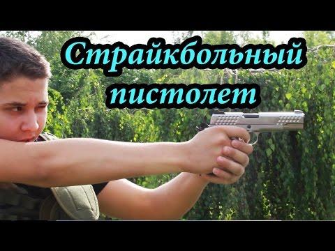 Обзор на Страйкбольный Пистолет