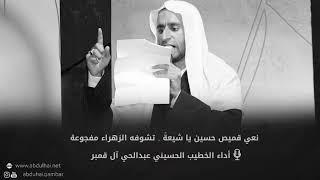 نعي | قميص حسين يا شيعة - الخطيب الحسيني عبدالحي آل قمبر