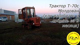Ремонт трактора Т-70с.(МОЛДОВАН)