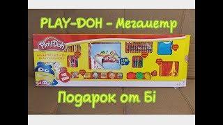 Набор для творчества PLAY-DOH - Мегаметр (распаковка и обзор)