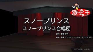 【カラオケ】スノープリンス/スノープリンス合唱団