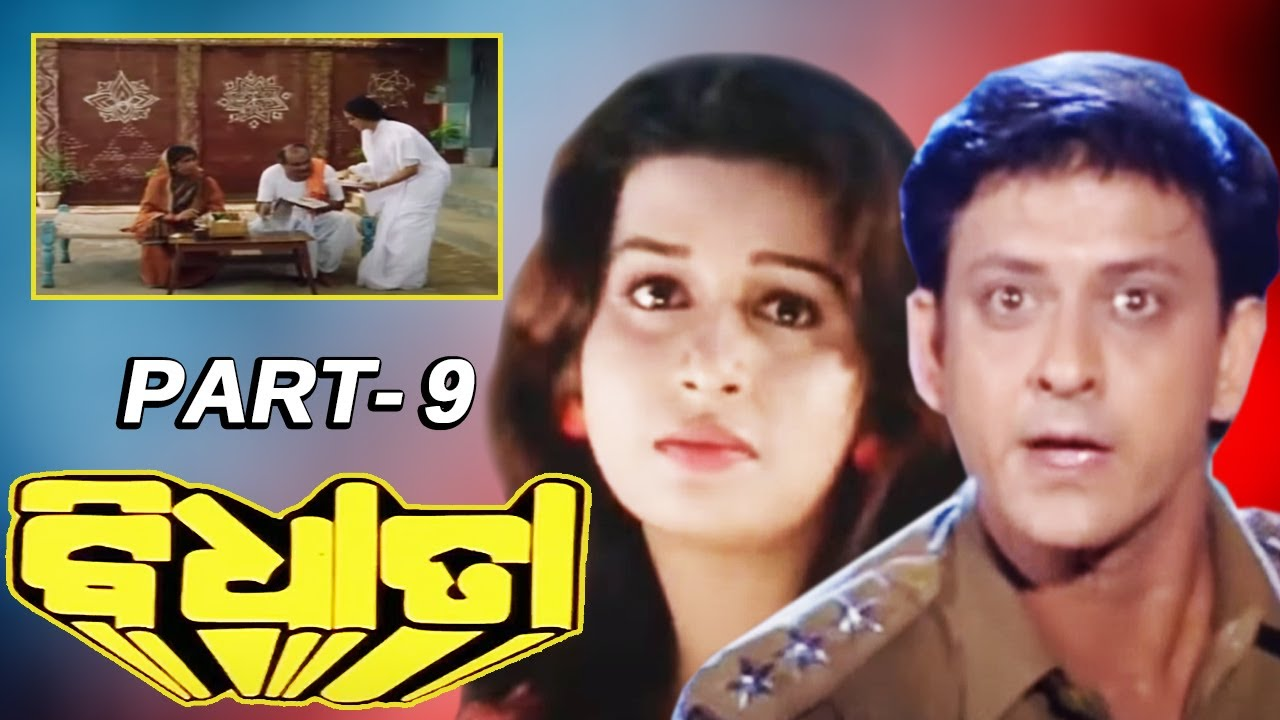 Bidhata-ବିଧାତା Odia Movie Part-9/12   Siddhanta Mahapatra   Latest Odia Movies   OCC
