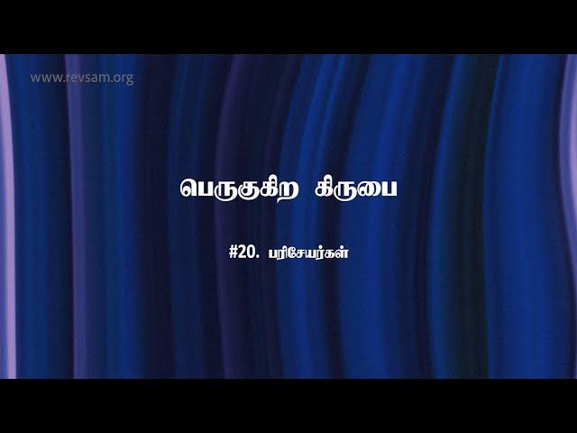 பரிசேயர்கள்  | Sam P. Chelladurai | Sunday Service | AFT Church | 08-Nov-2020