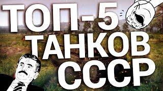 ТОП-5 СОВЕТСКИХ ТАНКОВ ДЛЯ НАГИБА [War Thunder]