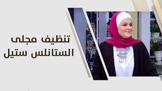 سميرة الكيلاني - تنظيف مجلى الستانلس ستيل