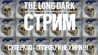 THE LONG DARK. СТРИМ. СУПЕРКОД - ПОПРОБУЙ НЕ УМРИ !!! [8sHc/z8PHw9jTZyeVwAA] 😊😊😊