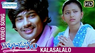 Kotha Bangaru Lokam Songs   Kalasalalo Video Song   Varun Sandesh   Shweta Basu Prasad