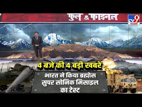 भारत ने किया ब्रह्मोस सुपर सोनिक मिसाइल का टेस्ट, INS चेन्नई ने मिसाइल से तबाह किया टारगेट !