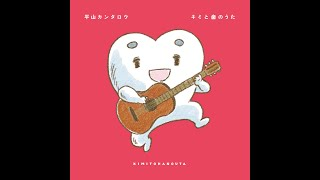 平山カンタロウ - キミと歯のうた