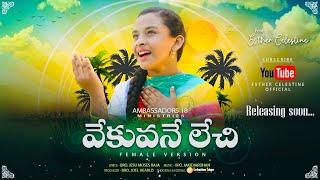 Vekuvane Lechi || Esther Celestine Official || Female Version || Latest Telugu Christian Songs #hope