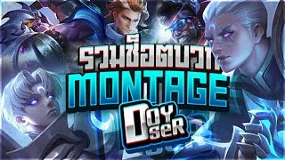 RoV:Montage รวมช็อตบวก Doyser ส่งท้าย Season 11