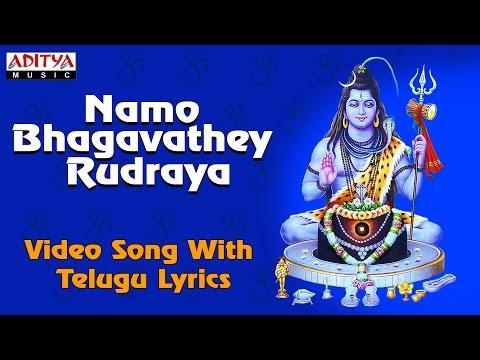 Namo Bhagavathey Rudraya || Maha Shivarathri Special Songs || Video Song with Telugu Lyrics by Nihal