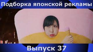 Подборка японской рекламы | 37 выпуск | Japanese Commercials
