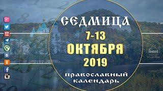 Мультимедийный православный календарь на 7 - 13 октября 2019 года