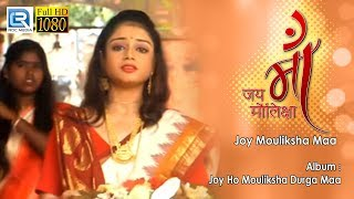 Joy Mouliksha Maa | जय मौलिक्षा माँ | Maa Mouliksha Hindi Bhajan | Sneha Ganghuly | Mouli Music