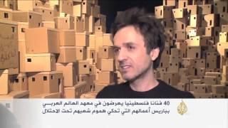معرض للصور الفلسطينية بمعهد العالم العربي بباريس