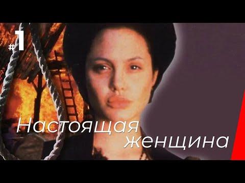 НАСТОЯЩАЯ ЖЕНЩИНА (1 серия) (1997) фильм. Драма