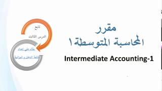 مثال على اعداد القوائم المالية ( قائمة الدخل و قائمة المركز المالي )