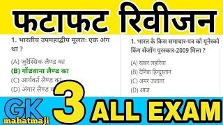Important question question answer || gk in hindi || online study