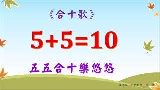 Publication Date: 2018-10-21 | Video Title: 合十歌